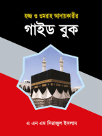 হজ্জ্ব ও ওমরাহ আদায়কারীর গাইড বুক / Hajj o Umrah Adaykari Guide Book (Bengali)
