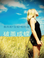 破茧成蝶•隐形 (Invisible in Simplified Mandarin)