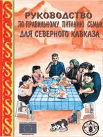 Руководство по правильному питанию семьи для Северного Кавказа