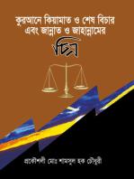 কুরআনে কিয়ামাত ও শেষ বিচার এবং জান্নাত ও জাহান্নামের চিত্র (Qiyamot o Porokal) (Bengali)