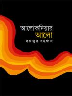 আলোকদিয়ার আলো (উপন্যাস) / Alokdiyar Alo (Bengali)