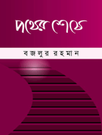 পথের শেষে (উপন্যাস) / Pother seshe (Bengali)