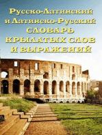 Русско-латинский и латинско русский словарь крылатых слов и выражений