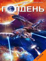 """""""Полдень"""". Выпуск 3"""