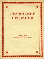 Армянские предания