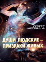 """""""Души людские - призраки живых"""""""
