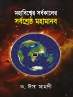 মহাবিশ্বের সর্বকালের সর্বশ্রেষ্ঠ মহামানব / Mohabissher Sorbokaler Sorboshereshtho Mohamanab (Bengali)