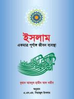 ইসলাম একটি পূর্ণাঙ্গ জীবন ব্যবস্থা / Islam ekti Purnango Jibon Bebostha (Bengali)