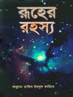 রূহের রহস্য / Ruher Rohosso (Bengali)