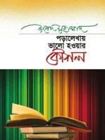 পড়ালেখায় ভালো হওয়ার কৌশল / Poralekhai Bhalo Hawar Kawshol (Bengali)
