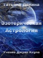Новая Эзотерическая Астрология
