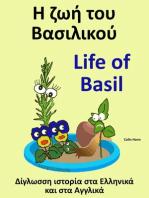 Δίγλωσση ιστορία στα Ελληνικά και στα Αγγλικά