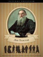 Л. Н.Толстой. Его жизнь и литературная деятельность.