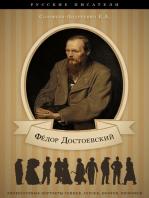 Достоевский. Его жизнь и литературная деятельность.