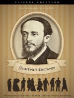 Дмитрий Писарев. Его жизнь и литературная деятельность.