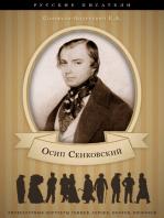Осип Сенковский. Его жизнь и литературная деятельность в связи с историей современной ему журналистики.