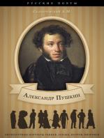 Пушкин. Его жизнь и литературная деятельность.