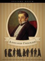 Александр Грибоедов. Его жизнь и литературная деятельность.