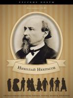 Николай Некрасов. Его жизнь и литературная деятельность