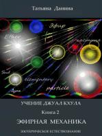 Учение Джуал Кхула - Эфирная механика