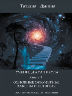 Учение Джуал Кхула - Основные оккультные законы и понятия