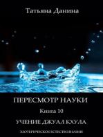 Пересмотр науки - Учение Джуал Кхула