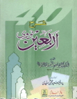 sharah-arbaeen-e-navavi Free download PDF and Read online