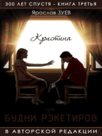 Будни рэкетиров или Кристина (Christina or Racketeers