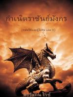 กำเนิดราชันย์มังกร (กษัตริย์และผู้วิเศษ เล่ม 1)