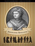 Джованни Боккаччо. Его жизнь и литературная деятельность.