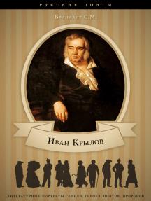 И.А. Крылов. Его жизнь и литературная деятельность.