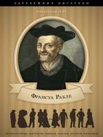 Франсуа Рабле. Его жизнь и литературная деятельность.