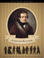 Алексей Кольцов. Его жизнь и литературная деятельность.