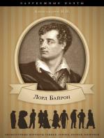 Джордж Байрон. Его жизнь и литературная деятельность.