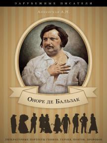 Оноре де Бальзак. Его жизнь и литературная деятельность.