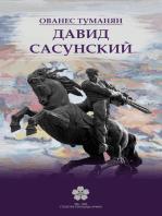 Давид Сасунский