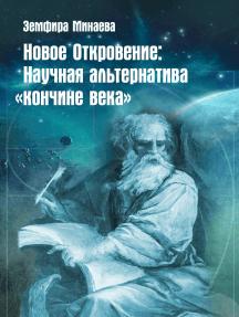 Новое Откровение: научная альтернатива «кончине века»