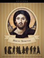 Жизнь Иисуса