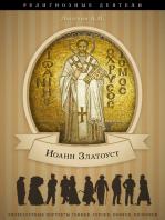 Жизнь и труды святого Иоанна Златоуста, архиепископа Константинопольского