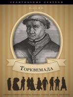"""Томас Торквемада (""""Великий Инквизитор""""). Его жизнь и деятельность в связи с историей инквизиции."""