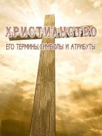 Христианство. Его символы, термины и атрибуты.