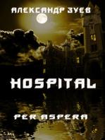 Госпиталь. Per Aspera (Hospital. Per Aspera)