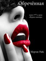 Обречённая (Книга #11 В Серии «Журнал Вампира»)