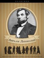 Авраам Линкольн. Его жизнь и общественная деятельность.