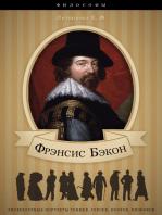 Фрэнсис Бэкон. Его жизнь, научные труды и общественная деятельность.