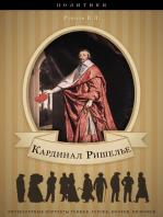 Кардинал Ришелье. Его жизнь и политическая деятельность.