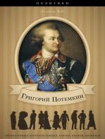 Григорий Потемкин. Его жизнь и общественная деятельность.