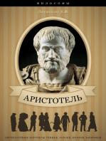 Аристотель. Его жизнь, научная и философская деятельность.
