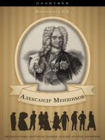 Александр Меншиков. Его жизнь и государственная деятельность.