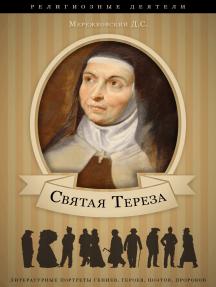 Св. Тереза Авильская